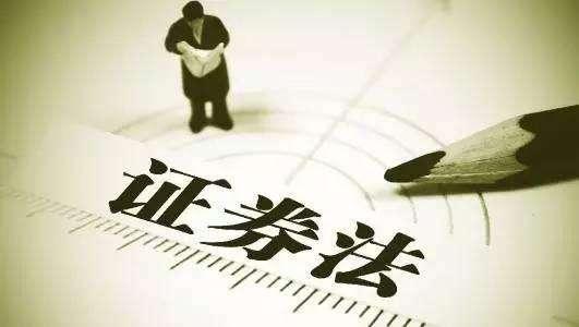 新证券法将再塑A股生态 推动资本市场迈向发展新阶段