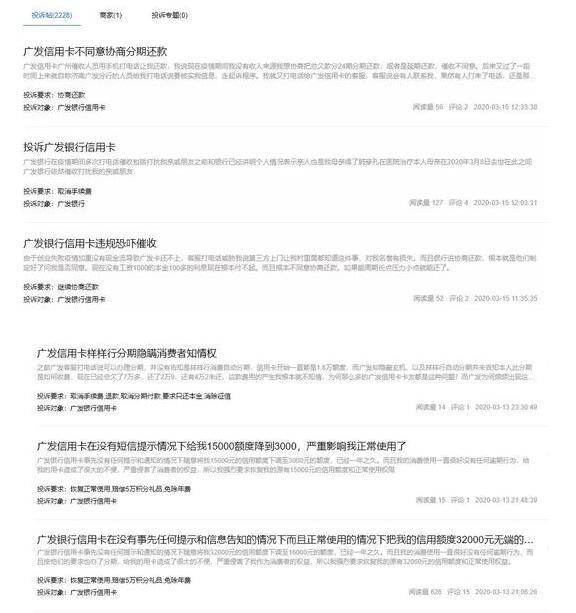 广发银行困局:信用卡等业务屡遭到投诉、大小案件频发