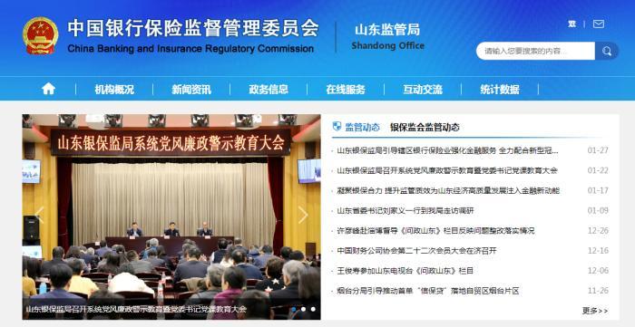 中国银行济南两网点因违反信贷条例分别领40万元罚单