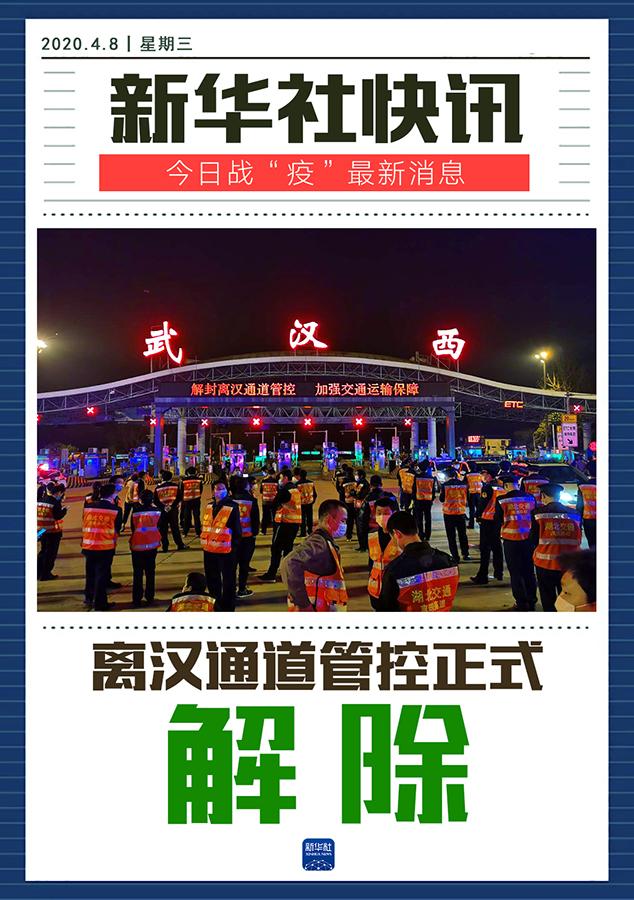 消息!4月8日零时武汉离汉通道管控正式解除