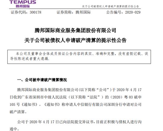 上市公司腾邦国际遭银行申请破产清算,一季度预亏近