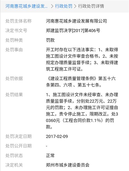 郑州建业河畔洋房尚未开建就卖房,涉嫌违规预售甚至非法集资