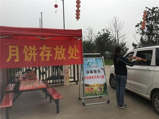 """人能进,月饼不能进——洛阳万安山动物园双节前推出""""奇葩""""规定"""