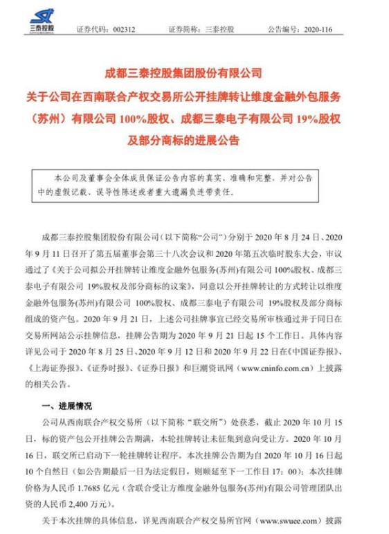 三泰控股:挂牌转让相关公司股权未征集到意向受让方
