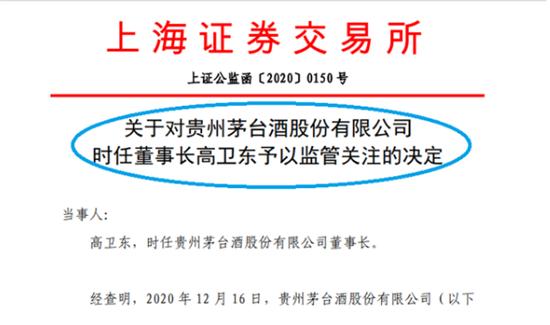 茅台董事长高卫东信披违规被点名监管 一名较真的股东还要死磕到底!