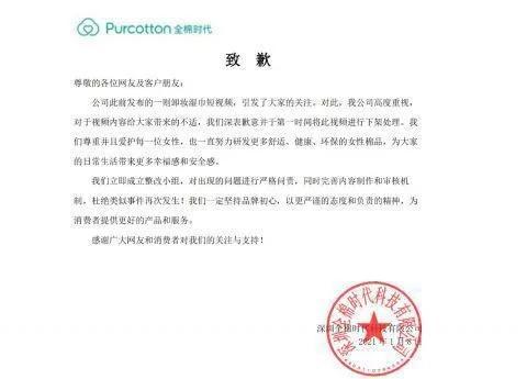 全棉时代广告翻车 网友:道歉8行,广告两页