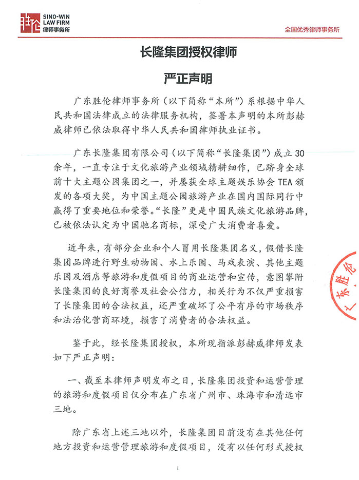 鲁山县政府被骗?7亿乐园项目背后站着的是李逵还是李鬼