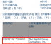 康希诺生物-B(06185.HK)遭美国资本集团减持55.5万股 涉资约2.24亿港元