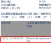 哈尔滨银行(06138.HK)遭Fubon Life Insurance Co, Ltd.减持52.5万股 涉资约57.96万港元