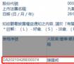 九龙仓集团(00004.HK)遭执行董事陈国邦减持10万股 涉资约234万港元
