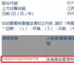 赣锋锂业(01772.HK)遭朱雀基金减持146.36万股 涉资约1.45亿港元